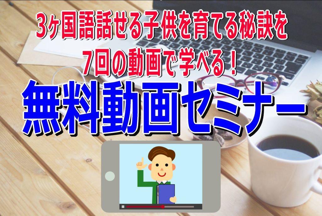 無料メルマガ&7step動画セミナー